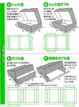 スマートボックス 2.jpg