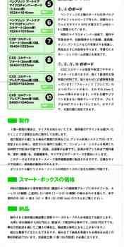 スマートボックス取説2.jpg