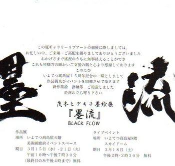 茂本ヒデキチ2032.jpg