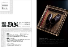 額展2013DM.jpg