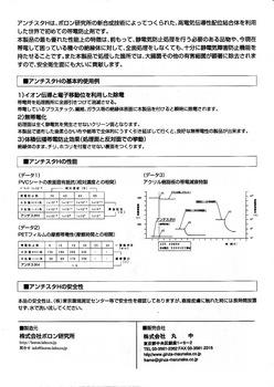 アンチスタHチラシ裏_0001.jpg